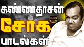 Kannadasan Soga Padalgal | Sad Songs | Iravil Ketkum Kannadasan Padalgal