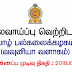 Vavuniya Campus of the University of Jaffna - Vacancies