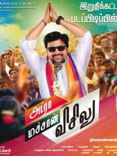 Adra Machan Visilu (2016) Full Tamil Movie Watch Online Free
