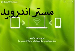 تحميل برنامج بايدو واي فاي هوت سبوت  اخر اصدار Baidu WiFi Hotspot  برابط مباشر مجانا