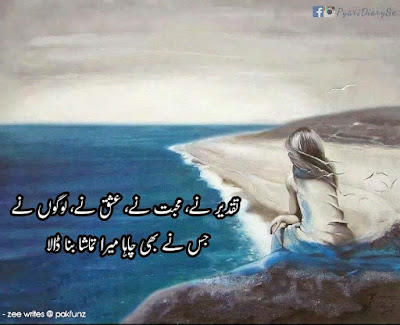 Sad Urdu Love Shayari with Images | Best of Sad and Painful Shayari Pics 3
