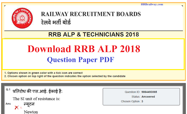 RRB Railway ALP & Technicians 2018 Answer Key Out | Download Question Paper PDF