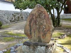 京都:萬福寺菊舎句碑