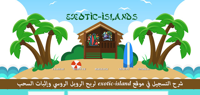 شرح التسجيل في موقع exotic-island لربح الروبل الروسي وإثبات السحب