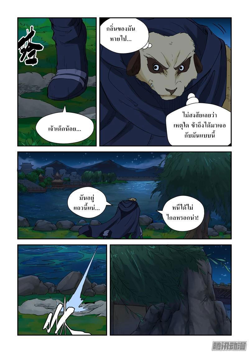 อ่านการ์ตูน Tales of Demons and Gods 132 ภาพที่ 9