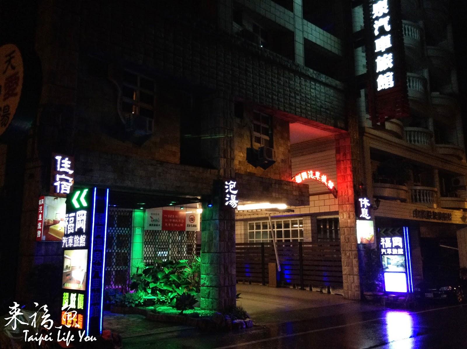 [住宿][礁溪]福岡溫泉汽車旅館 - 臺北來福魚