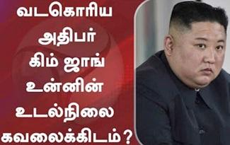 வடகொரிய அதிபர் கிம் ஜாங் உன்னின் உடல்நிலை கவலைக்கிடம்? | Kim Jong-un