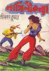 Nagini Kanya Bengali Detective Thriller By Swapan Kumar PDF