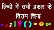 हिन्दी में सभी प्रकार के विराम चिन्हों के प्रयोग एवं उपयोग ( Punctuation-in-Hindi ) निद॓शक चिन्ह
