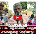 Public Opinion About Tamilnadu New Cm Edapadi Palanisamy | TAMIL NEWS