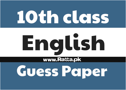 Matric 10th class English Guess Paper 2018