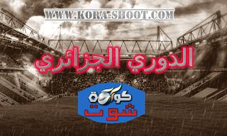 مشاهدة مباريات الدوري الجزائري اليوم بث مباشر algerian-ligue