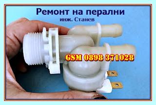 Ремонт на пералня, Ремонт на перални, Клапан, Пералнята тече, Сервиз, инж. Станев, пералня, Ремонт,
