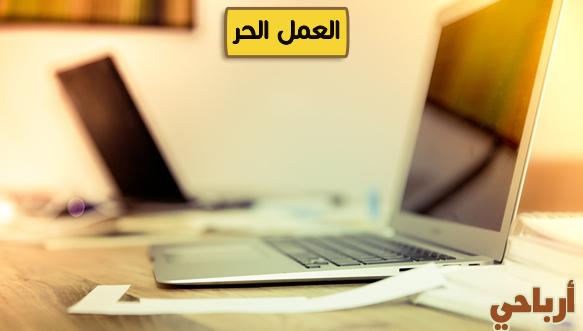 العمل الحر و المستقل freelance