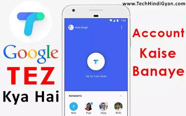 Google Tez App Kya Hai, Account Kaise Banaye, Tez Application, Google Tez, Google Tez Business
