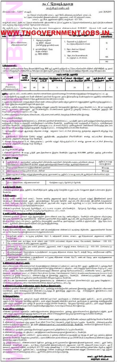 kanchipuram-ration-shop-recruitment-2017-www-tngovernmentjobs-in