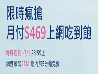 中華電信469吃到飽2018