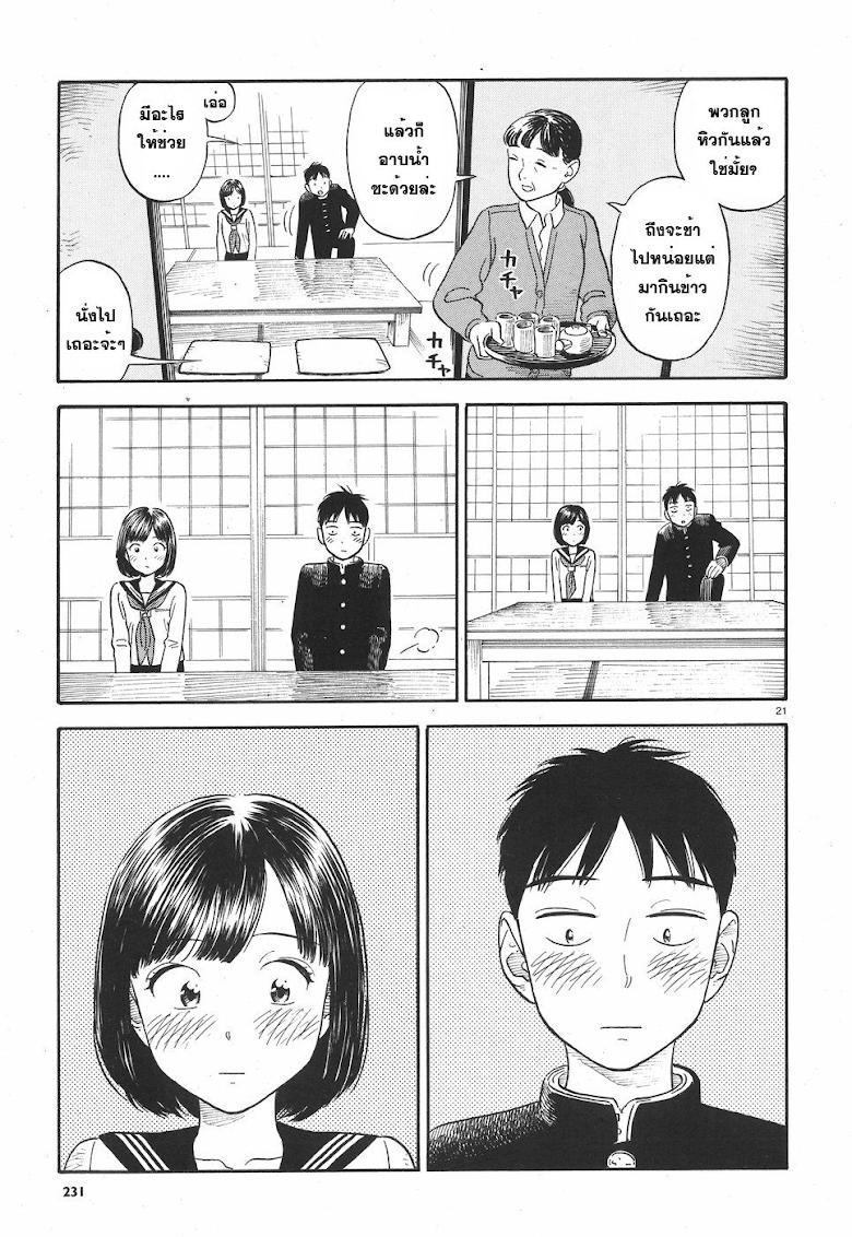 Kanojo wa Otousan - หน้า 21