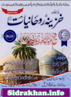 Khazina e Ruhaniyaat January 2017