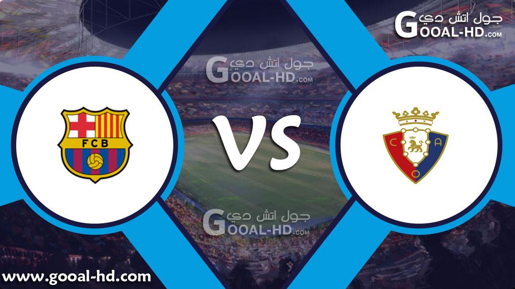 مشاهدة مباراة برشلونة واوساسونا بث مباشر اليوم السبت 31-08-2019 الدوري الاسباني