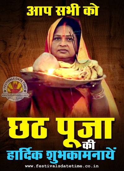 Chhath Puja Hindi Whatsapp Status Download