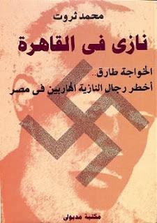 تحميل كتاب نازي في القاهرة pdf - محمد ثروت