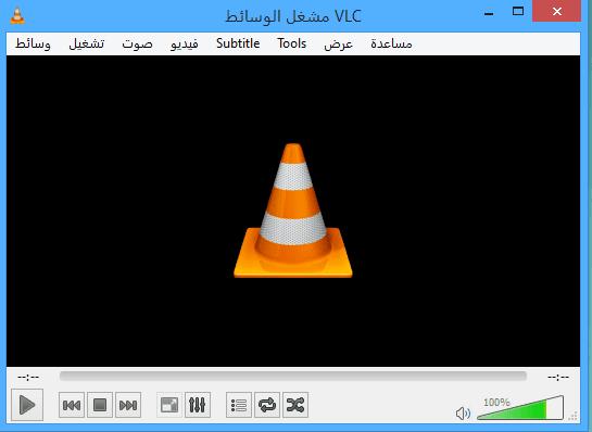 تحميل برنامج تشغيل الافلام  VLC Media Player عربى