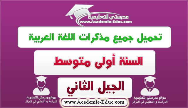 تحميل جميع مذكرات اللغة العربية سنة أولى متوسط