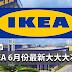 IKEA 6月份大大大减价!折扣高达RM150!