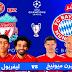 كورة ستار مباراة بايرن ميونخ وليفربول 13-03-2019 دوري أبطال أوروبا