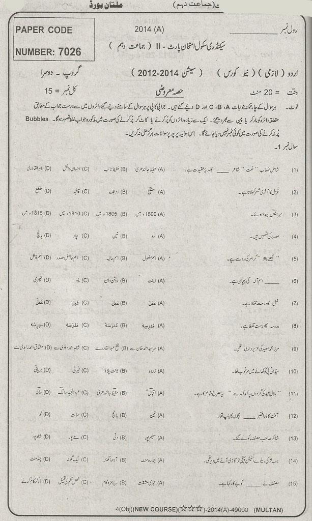 Matric 10th Urdu PastPapers Bise Multan Board 2012-2014