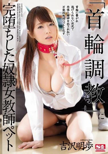 Slave Female Teacher [HD]