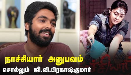 EXCLUSIVE : Yuvan Shankar Raja is Always My Competitor! | G. V. Prakash Kumar | Naachiyaar