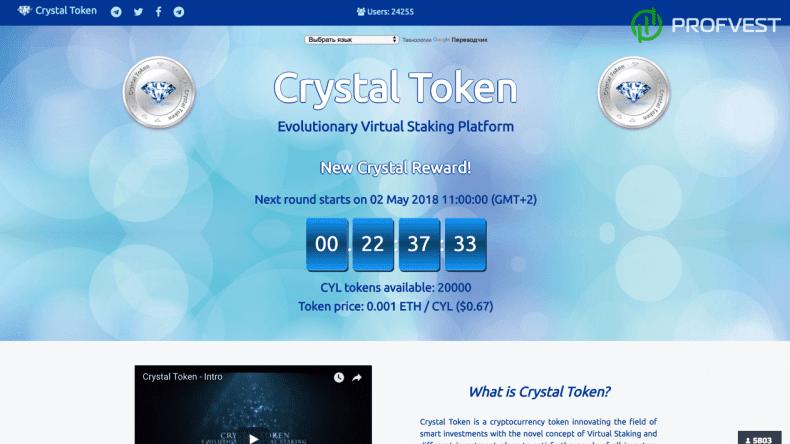 Crystal Token обзор и отзывы HYIP-проекта