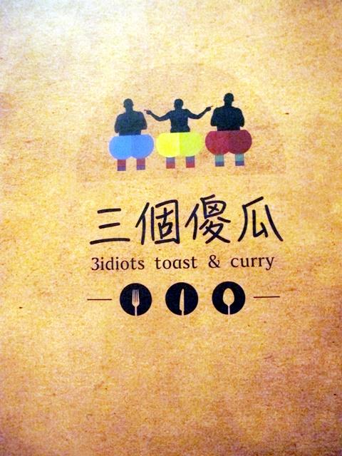 三個傻瓜菜單