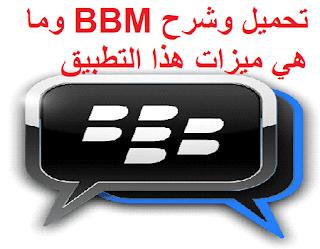 تحميل وشرح BBM وما هي ميزات هذا التطبيق