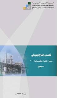 كتاب معمل تقنية كيميائية الجزء الثاني pdf