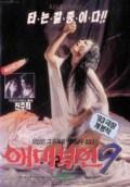 Film Madame Aema 9 Full Movie Subtitle Indonesia