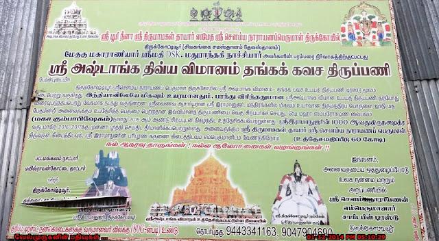 Sowmya Narayana Perumal Temple Tirukottiyur