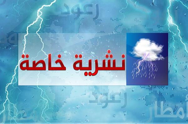 نشرية خاصة تحذر من أمطار رعدية على هذه الولايات