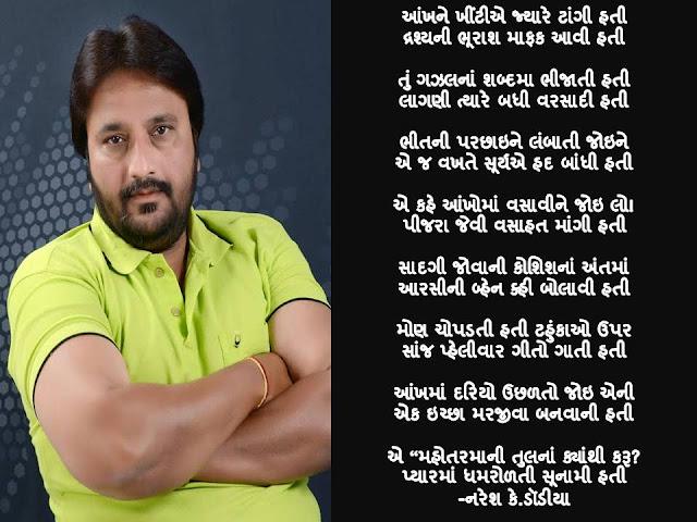 आंखने खींटीए ज्यारे टांगी हती Gujarati Gazal By Naresh K. Dodia