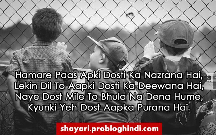 फ्रेंडशिप शायरी - 123+ Best Friendship Shayari