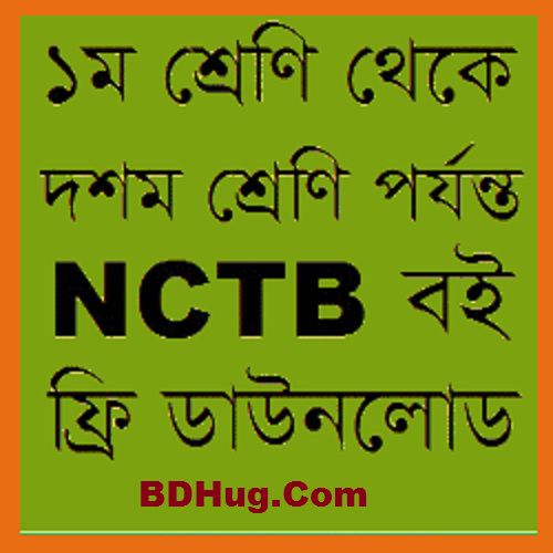 NCTB Textbooks Of Class 1 to Class 10 Download PDF