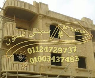 أشكال-حجر-واجهات-مصر