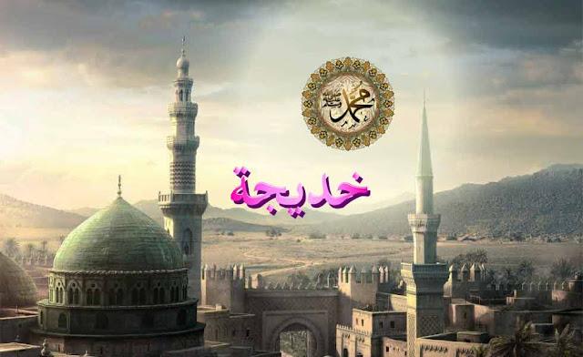 sejarah dan biografi pernikahan khadijah dengan nabi muhammad