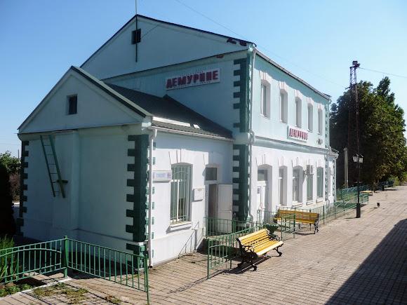 Демурино, Днепропетровская область. Железнодорожный вокзал