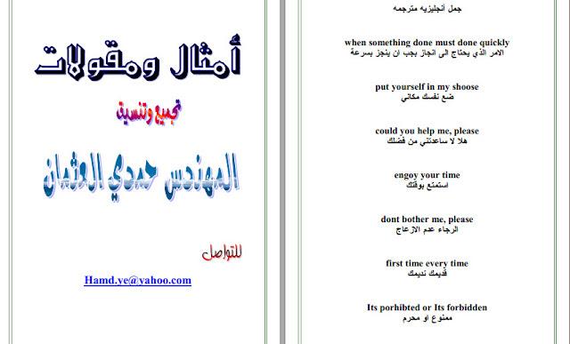 كتاب جمل وعبارات باللغة الانجليزية مترجمة بالعربى حملة الان