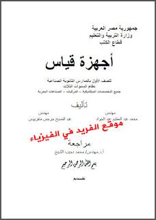 تحميل كتاب أجهزة القياس pdf ، مصر ، برابط تحميل مباشر مجاناً