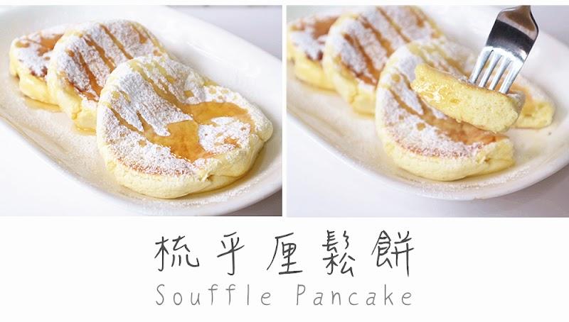 Souffle Pancake 梳乎厘鬆餅
