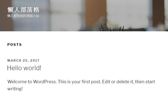 wordpress網站